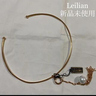 レリアン(leilian)のレリアン チョーカー ネックレス 新品未使用(ネックレス)