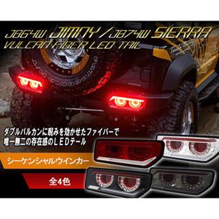 スズキ - JB64 JB74 ジムニー シエラ バルカンファイバー LEDテール