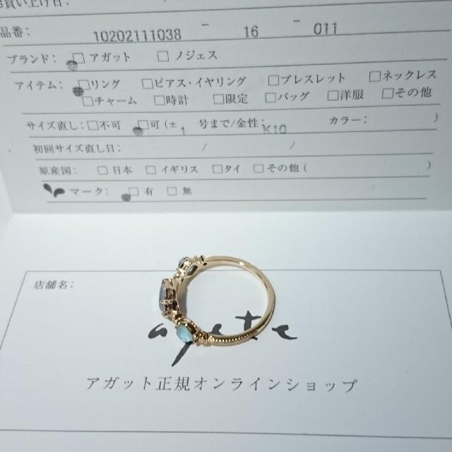 agete(アガット)のagete K10サファイアダブレットリング 11号 レディースのアクセサリー(リング(指輪))の商品写真