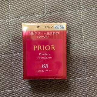 プリオール(PRIOR)の専用プリオール美つやBBパウダリーオークル2(ファンデーション)
