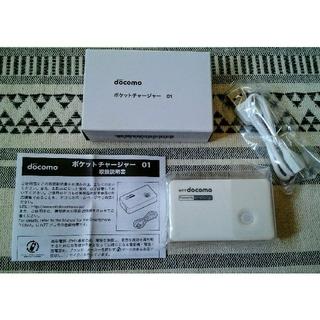 NTTdocomo - 【新品未使用】docomoポケットチャージャー 01  1個