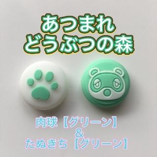 ニンテンドースイッチ(Nintendo Switch)のあつもり!!Joy-Con スティック カバー【肉球グリーン&たぬきちグリーン】(その他)