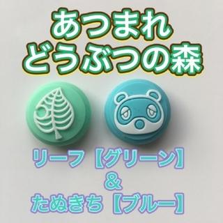 ニンテンドースイッチ(Nintendo Switch)のあつもり!!ジョイコンスティックカバー【リーフグリーン&たぬきちブルー】(その他)