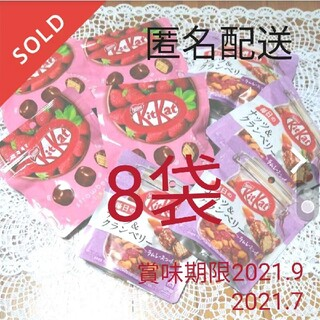 Nestle - SOLD-OUT❤キットカット 8個❤いちご ナッツクランベリー