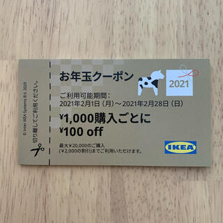 イケア(IKEA)のIKEA  クーポン(ショッピング)