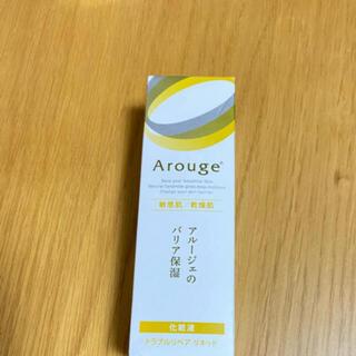Arouge - アルージェ  トラブルリペアリキッド  化粧液35ml  新品
