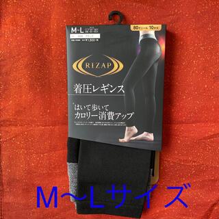 GUNZE - ライザップ 着圧レギンス M〜L ブラック 10分丈