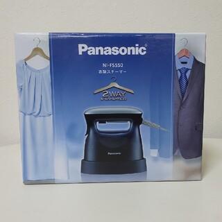 Panasonic - (新品)Panasonic 衣類スチーマー NI-FS550-DA