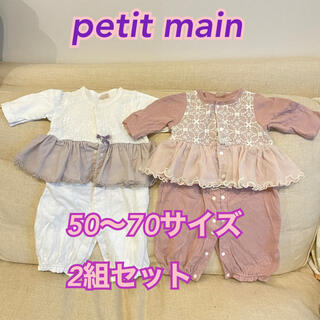 petit main - ロンパース、ワンピース 50〜70サイズ