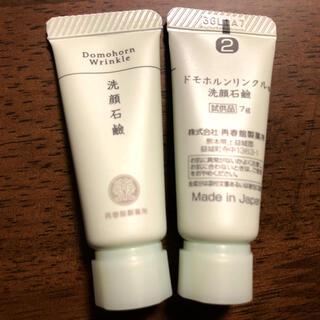 ドモホルンリンクル - ドモホルンリンクル 洗顔石鹸 サンプル 2点セット