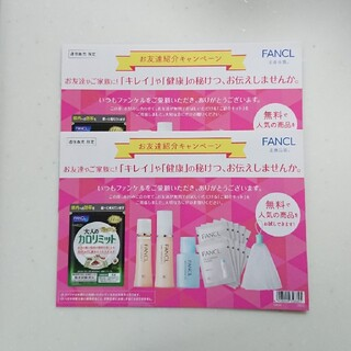 FANCL - FANCL ファンケル 友達紹介 キャンペーンハガキ 2枚セット 紹介キット
