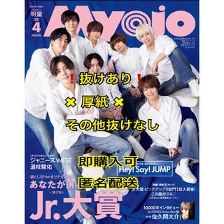 ジャニーズジュニア(ジャニーズJr.)のちっこい版Myojo (ミョウジョウ) 2021年 04月号 抜けあり(アート/エンタメ/ホビー)