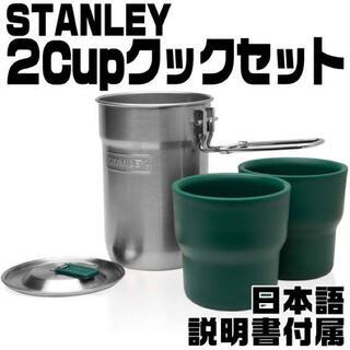 スタンレー(Stanley)の新品 スタンレー 2カップ クックセット 日本語取説あり(調理器具)