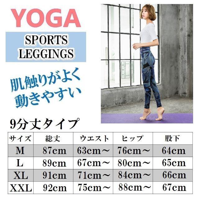 【M】♥GYMに スポーツ レギンス スパッツ タイツ ヨガウェア 602C レディースのレッグウェア(レギンス/スパッツ)の商品写真