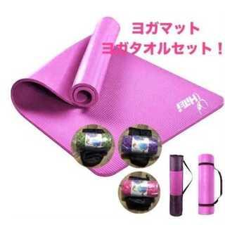 (ヨガタオルセット)ヨガマット 10mm ゴムマット  極厚 大判 (ピンク)(ヨガ)