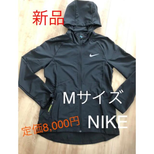 NIKE(ナイキ)の☆新品☆NIKE Mサイズ ナイキレディースアウター スポーツ ランニング等 レディースのジャケット/アウター(ナイロンジャケット)の商品写真