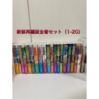 集英社 - スラムダンク 全巻セット 新装再編版