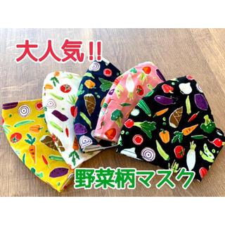 野菜柄マスク 子供用