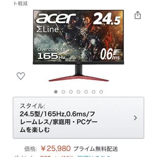 エイサー(Acer)のacerゲーミングモニター24.5インチ 165hz(ディスプレイ)