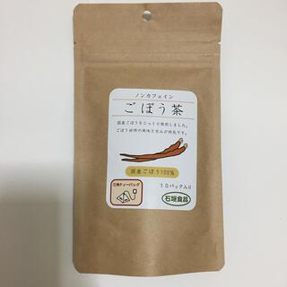 ごぼう茶 ノンカフェイン 国産 石垣食品