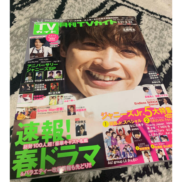 月刊TVガイド 切り抜き エンタメ/ホビーの雑誌(アート/エンタメ/ホビー)の商品写真