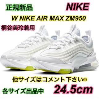 NIKE - 新品 24.5cm ナイキ エアマックス ズーム950 ZM950 レディース
