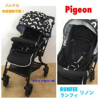 Pigeon - 綺麗!ピジョン☆オート4輪ハイシートベビーカー RUNFEE ランフィ リノン