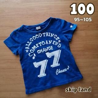 スキップランド(Skip Land)の100(95-105 スキップランド 青の半袖Tシャツ 英字ロゴ(Tシャツ/カットソー)