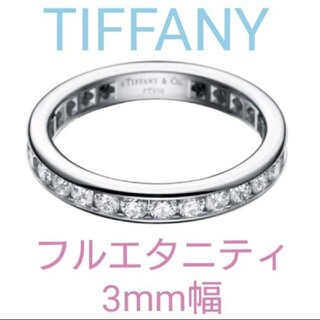 Tiffany & Co. - TIFFANY  フルエタニティ  ダイヤリング pt950  現行品