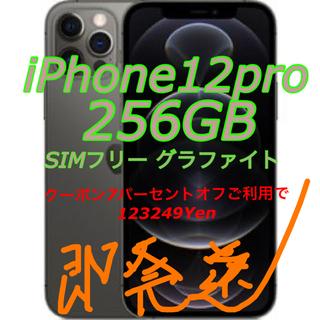 Apple - 【未開封新品】iPhone12 pro 256GB グラファイト
