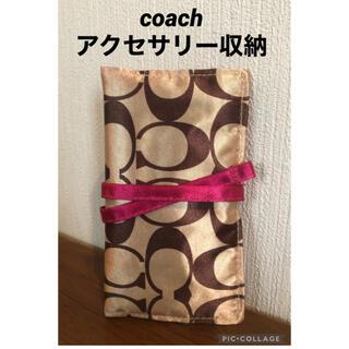 COACH - coach コーチ アクセサリー 収納ケース ピアス 指輪 ネックレス