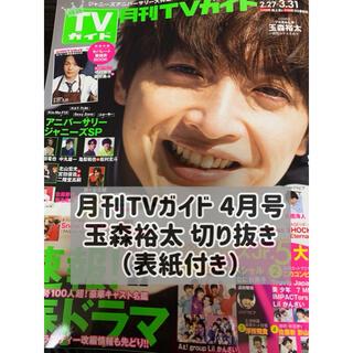 Kis-My-Ft2 - 月刊TVガイド 4月号 Kis-My-Ft2 玉森裕太 切り抜きな(表紙付き)