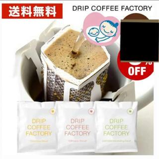 カフェインレス デカフェ コーヒー 15袋セット