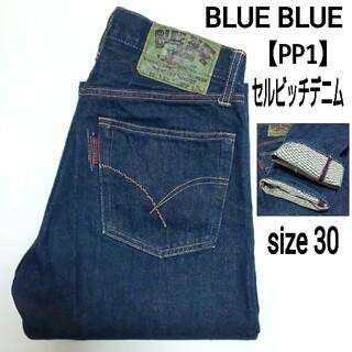 ブルーブルー(BLUE BLUE)のBLUE BLUE ブルーブルー セルビッチデニムパンツ ジーンズ 赤耳 PP1(デニム/ジーンズ)