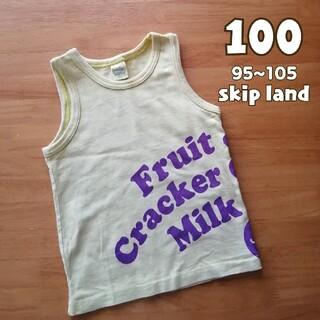 スキップランド(Skip Land)の100(95-105 スキップランド イエローのタンクトップ(Tシャツ/カットソー)