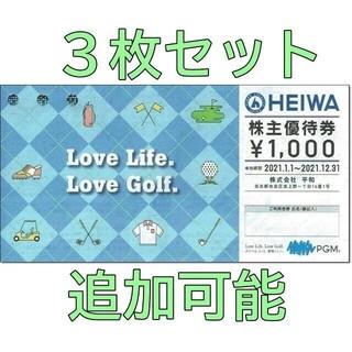 ヘイワ(平和)の3枚セット・追加可能☆平和 株主優待券 1000円券 HEIWA PGM(ゴルフ場)