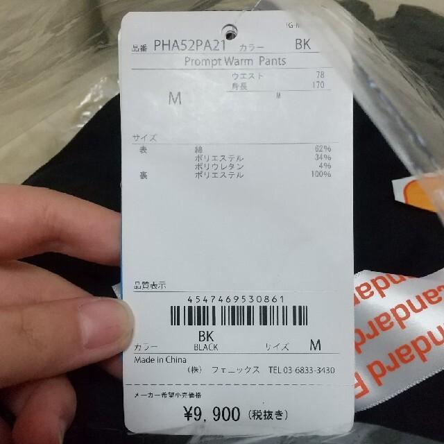 フェニックス メンズパンツ Mサイズ スポーツ/アウトドアのスキー(ウエア)の商品写真