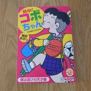 熱中 コボちゃん(4コマ漫画)