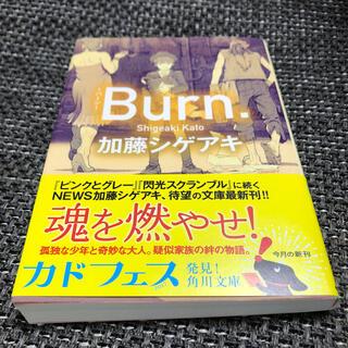 ニュース(NEWS)の【初版】Burn.-バーン- 加藤シゲアキ NEWS 角川文庫(文学/小説)