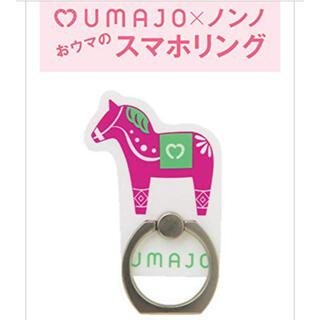 non・no 2018年12月号付録 UMAJO × non・no スマホリング