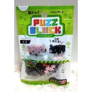 PUZZ BLOCK【脳トレ】(ブタ2匹)