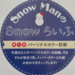 Johnny's - SnowMan 切り抜き