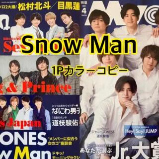 ポポロ Myojo4月号 Snow Man 佐久間大介10000字インタビュー(アイドルグッズ)
