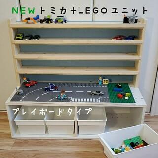 トミカ収納棚+レゴ(ロード)テーブル収納ユニット 背板付き プレイボードタイプ