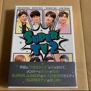 SUPER JUNIOR - 「SUPER TV2 DVD」新品未開封