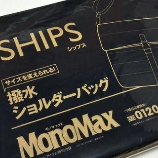 シップス(SHIPS)の雑誌付録★SHIPSシップス 撥水ショルダーバッグ MonoMax(ショルダーバッグ)
