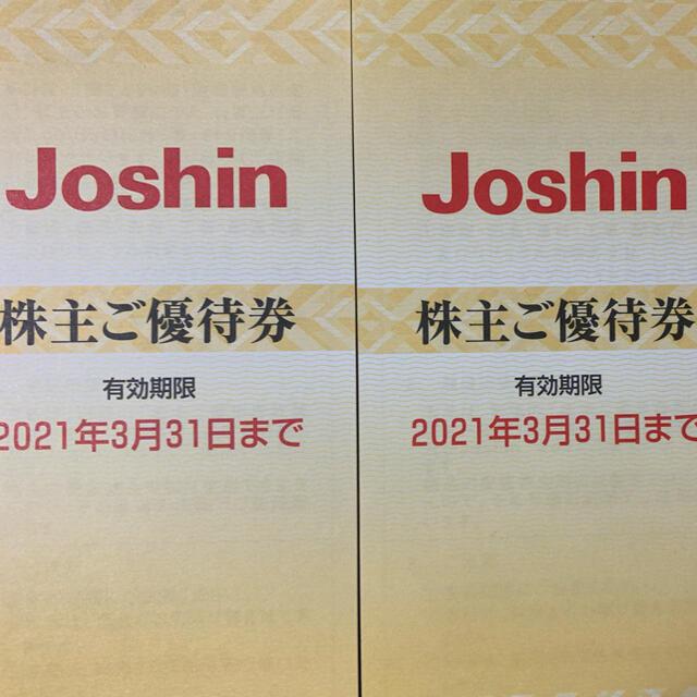 上新電機 株主優待 2冊 計10000円分 チケットの優待券/割引券(ショッピング)の商品写真