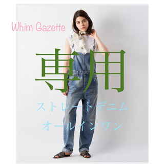 L'Appartement DEUXIEME CLASSE - Whim Gazette(ウィム ガゼット) オールインワン サロペット