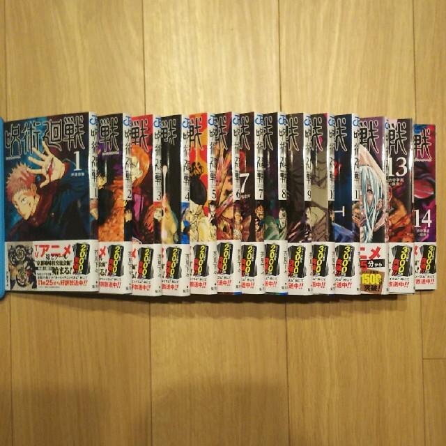 呪術廻戦1〜14巻 ★送料込み エンタメ/ホビーの漫画(全巻セット)の商品写真