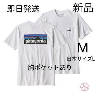 パタゴニア(patagonia)の送料無料 パタゴニア P-6 ポケット Tシャツ Mサイズ 国内正規品 ホワイト(Tシャツ/カットソー(半袖/袖なし))